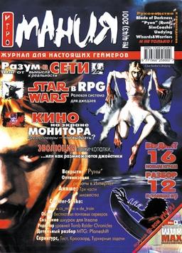 Игромания №4/2001