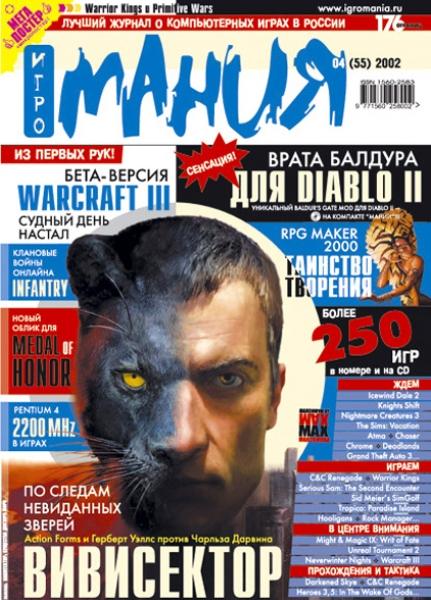 Игромания №4/2002