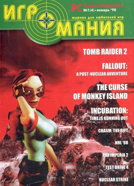 Игромания №1/1998