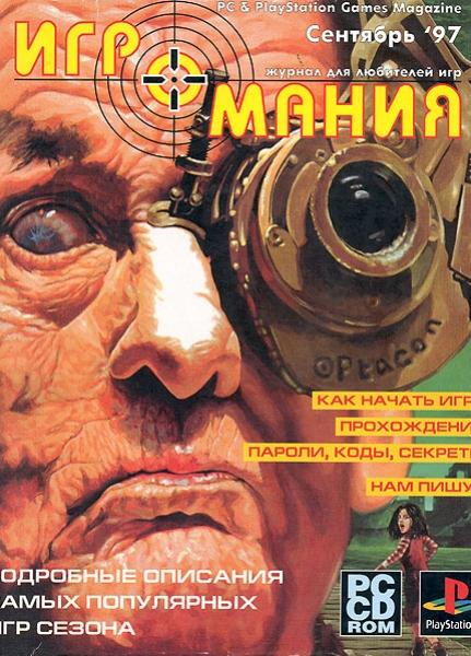 Игромания №1/1997