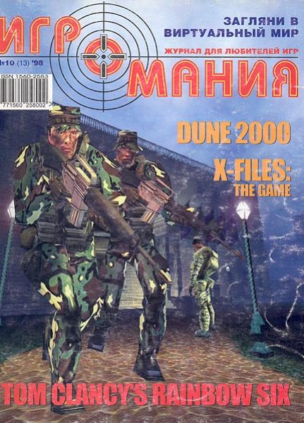 Игромания №10/1998