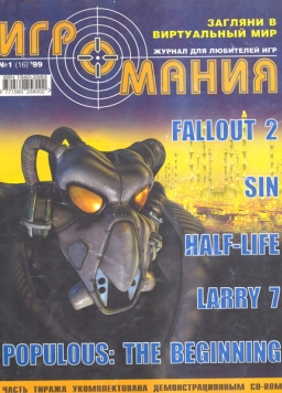 Игромания №1/1999