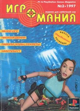 Игромания №2/1997