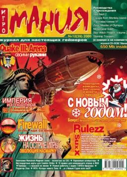 Игромания №12/2000