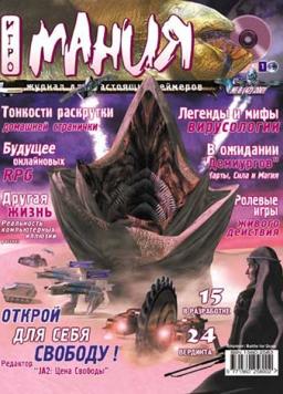Игромания №8/2001