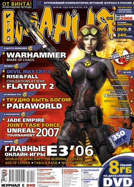 Игромания №8/2006