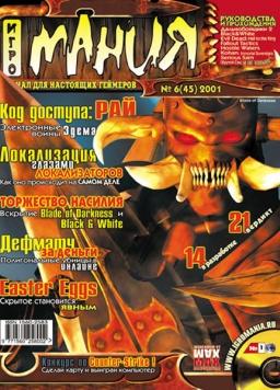 Игромания №6/2001