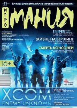 Игромания №11/2012