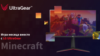 Minecraft — Игра месяца с LG