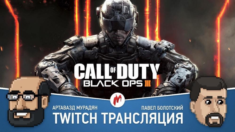 Call of Duty: Black Ops3 и Dark Souls3 в прямом эфире «Игромании»
