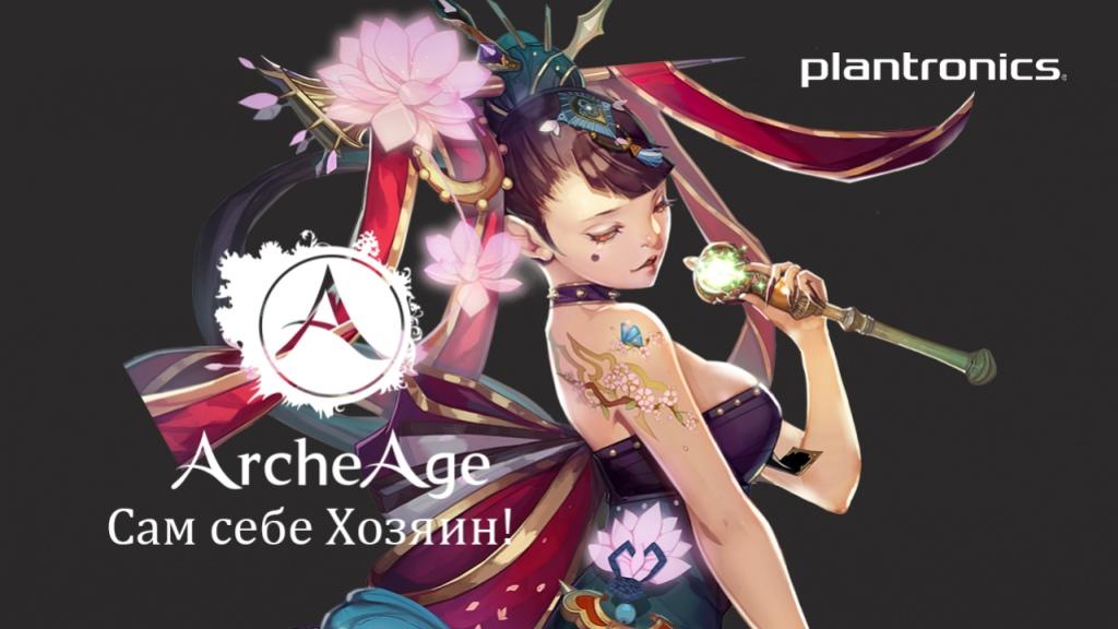 Выиграйте гарнитуру в конкурсе по мотивам ArcheAge