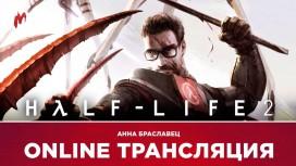 Half-Life2, ICO и Rise and Shine в прямом эфире «Игромании»