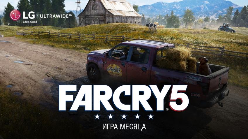 Прощай, оружие! Мирные занятия в разделе «Игра месяца» по Far Cry5