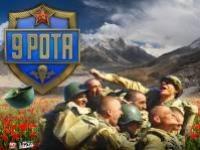 """""""9 рота"""" на страже Сети"""