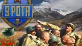 '9 рота' на страже Сети