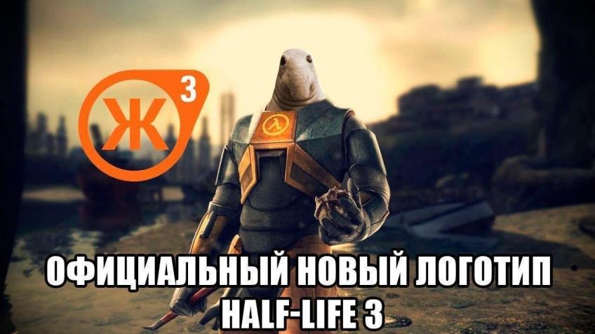 Скачать Бесплатно Игру Халф Лайф 3 - фото 9