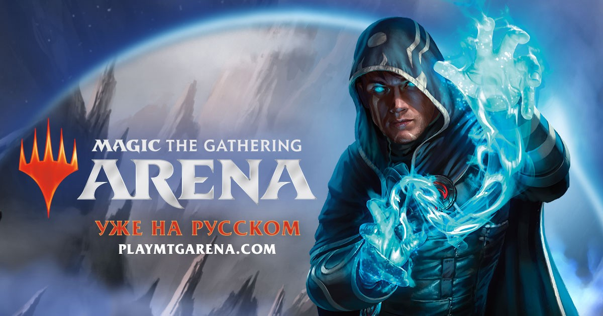 Magic: The Gathering Arena перевели на русский язык
