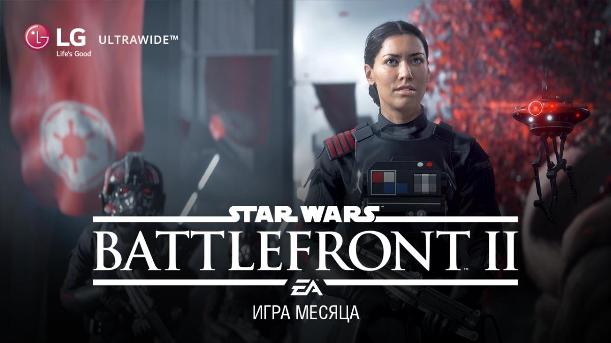 Далёкая-далёкая галактика LG: конкурс по Star Wars Battlefront2
