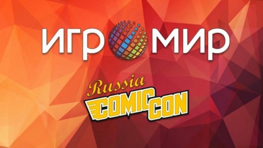 Кто приедет на «Игромир 2017» и Comic Con Russia 2017?