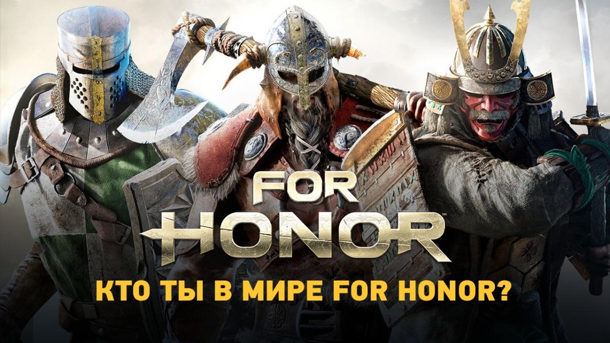 Пройдите наш тест и узнайте, кто вы в мире For Honor!