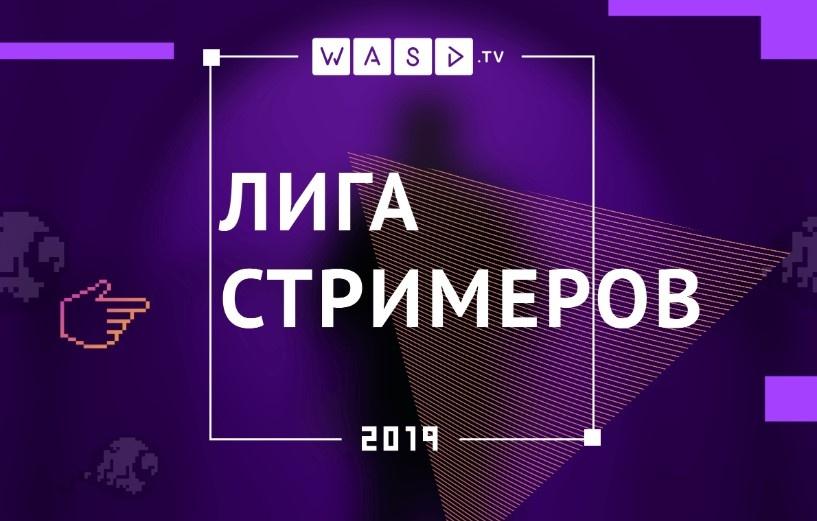 МТС объявила победителей конкурса Лиги стримеров