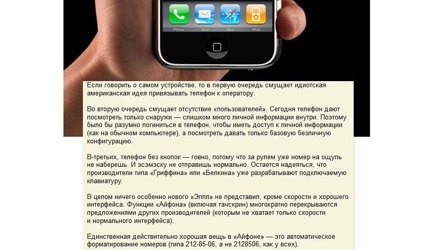 Картинки по запросу лебедев про айфон