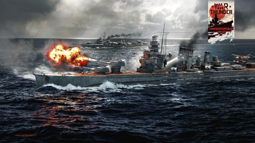«Императорский флот» прибыл в War Thunder