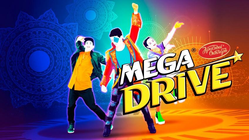 Танцуем за конфеты: Mega Drive проведёт на Игромире турнир по Just Dance
