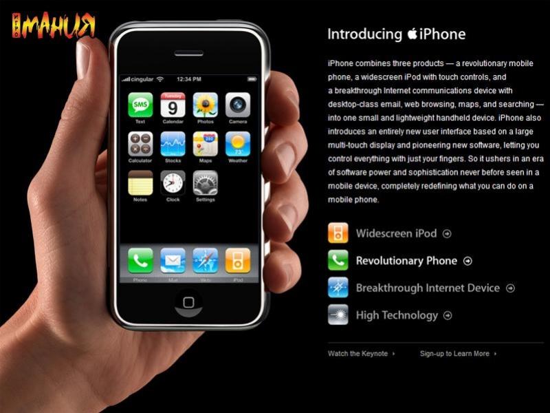 Apple представила iPhone