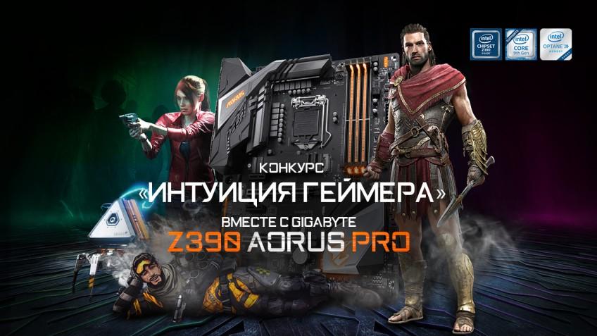 Полкомпьютера в награду: мы запустили конкурс «Интуиция геймера»