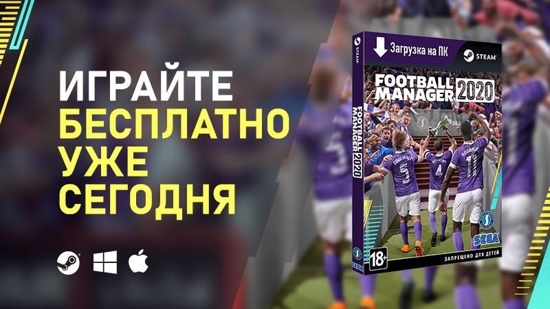 «Оставайтесь дома»: Football Manager 2020, Goat of Duty и ещё ряд игр стали бесплатными