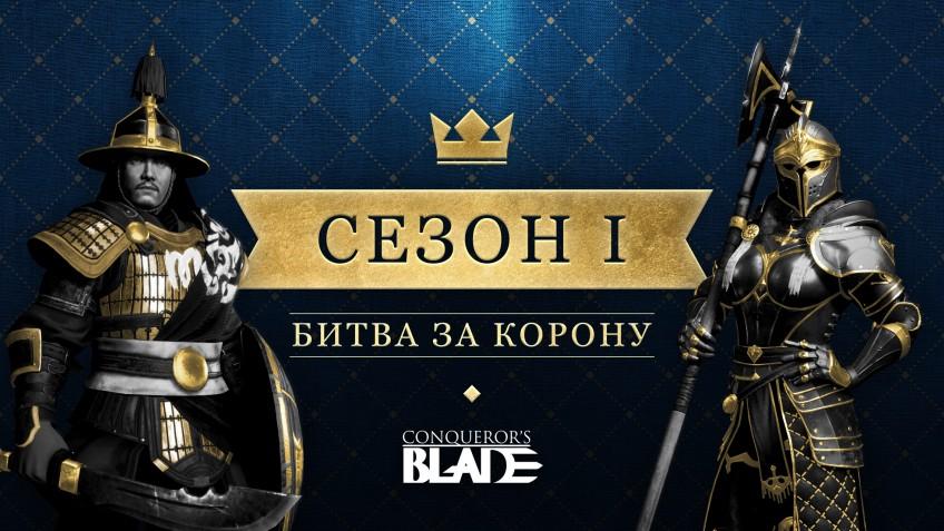 Сезоны в Conqueror's Blade начнутся с «Битвы за корону»