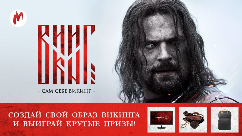 «Игромания» объявляет призыв викингов!