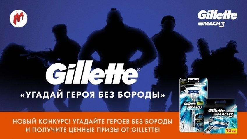 Насколько сложно узнать героя без бороды? Выясните в конкурсе Gillette и Игромании!
