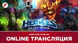 Heroes of the Storm в прямом эфире «Игромании»