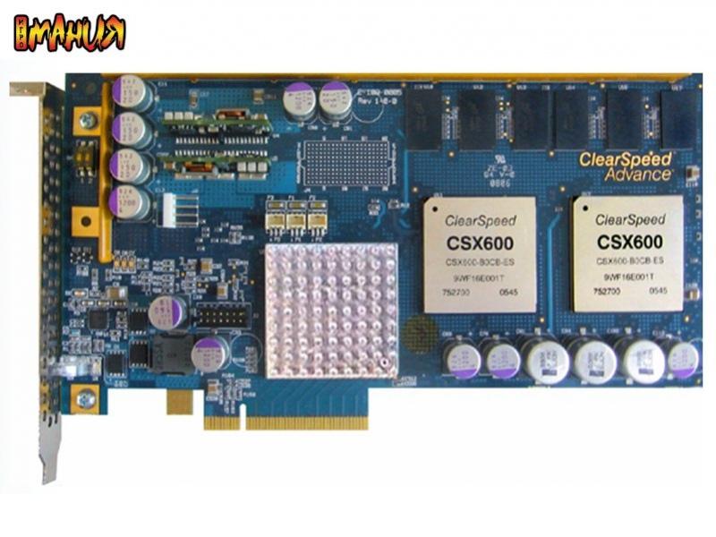 Новый сопроцессор ClearSpeed