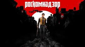 Роскомнадзор заблокировал доступ к нескольким играм