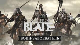 Мы выбрали воина-завоевателя Conqueror's Blade для кресла Vertagear