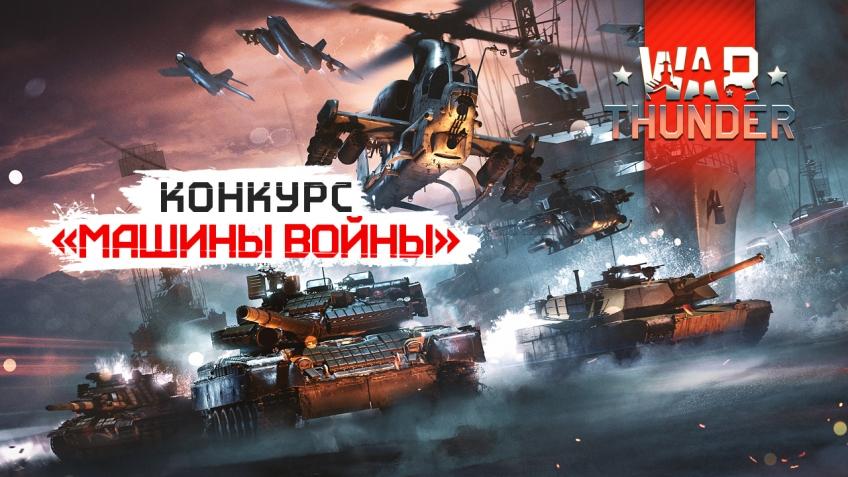 Последние «Машины войны»: в конкурсе по War Thunder открыты все задания