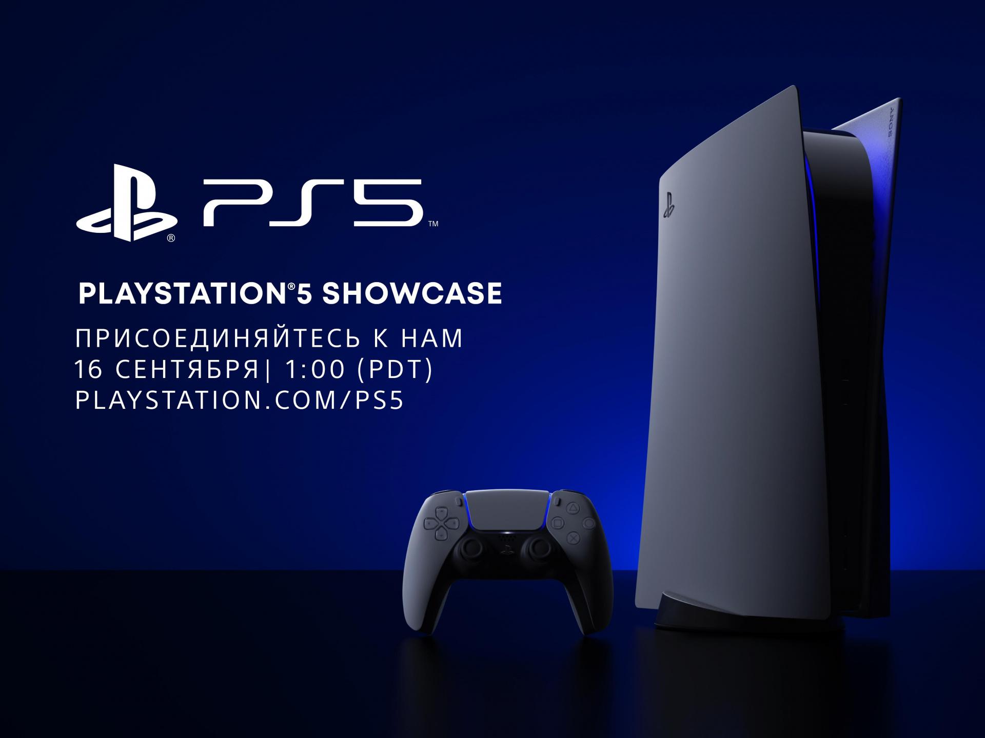 Следующая презентация PlayStation5 состоится16 сентября