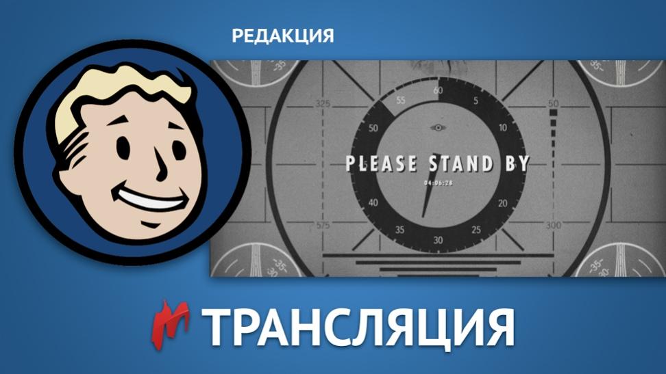 Смотрите анонс новой Fallout вместе с «Игроманией»!