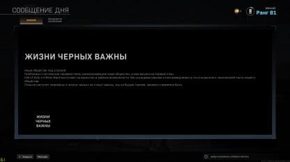 «Жизни чёрных важны», о чём теперь говорят перед каждым матчем Call of Duty: Warzone
