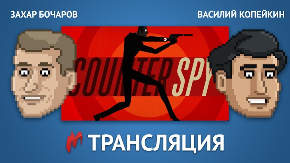 «Игромания» сыграет в шпионов в стриме по CounterSpy