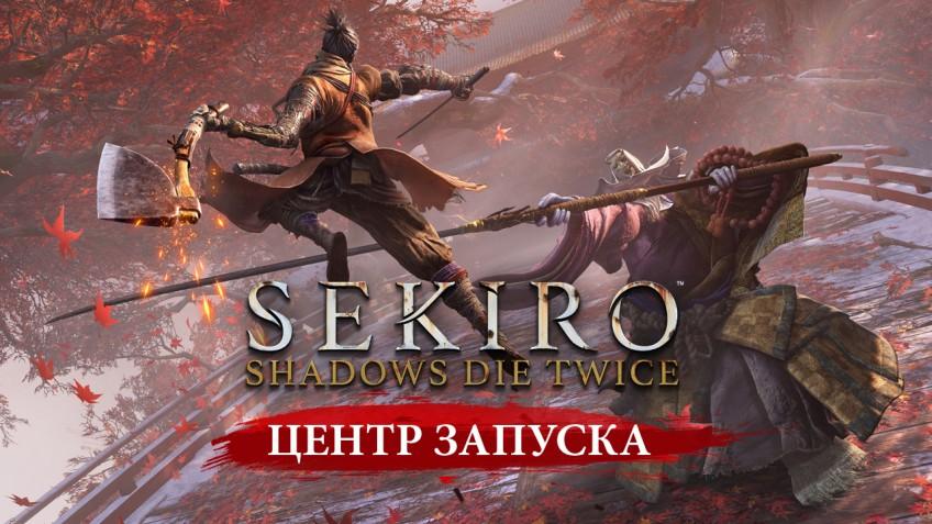 Драться или не драться? Даём советы по Sekiro: Shadows Die Twice