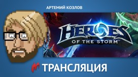 Релизная версия Heroes of the Storm в прямом эфире «Игромании»!
