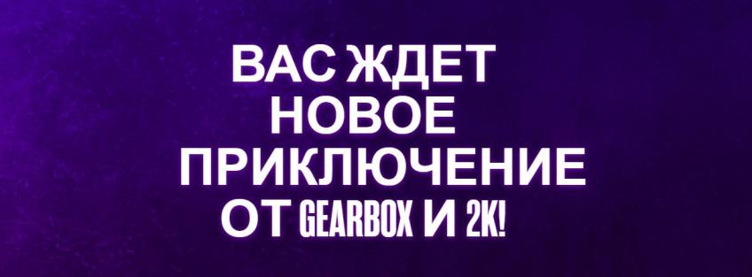 Gearbox и 2K Games анонсируют новую игру 10 июня1