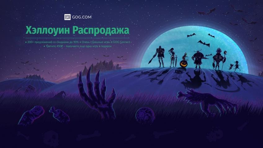 GOG.com отметит Хэллоуин распродажей
