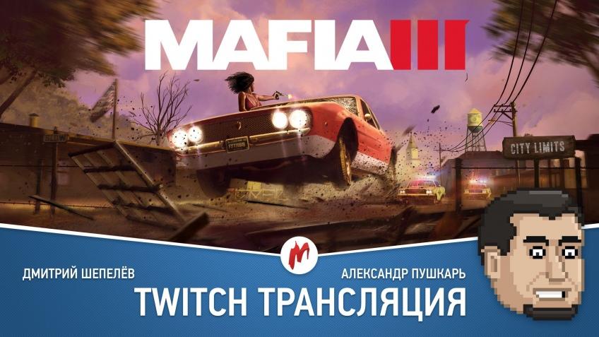 Mafia3 и GTA Online в прямом эфире «Игромании»