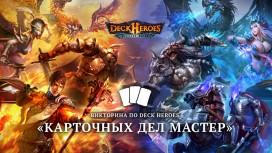 Напоминаем: вы можете выиграть планшет в викторине по мотивам «Deck Heroes: Великая битва»