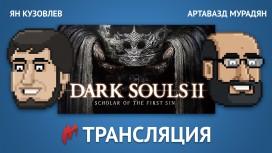 «Игромания» испытает похорошевшую Dark Souls 2: Scholar of the First Sin в прямом эфире